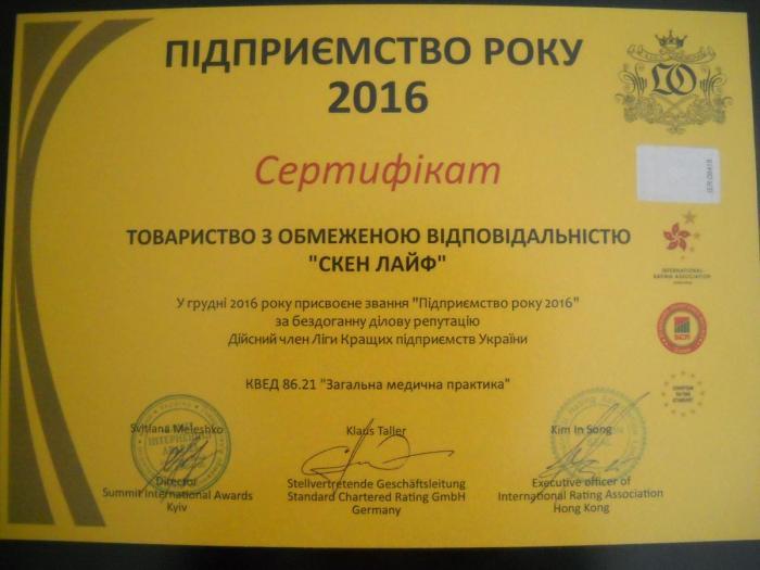 Підприємство року 2016
